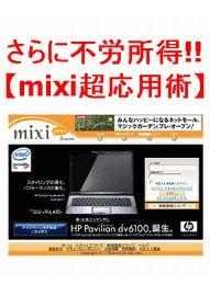 info2 超応用術.jpg